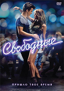 footloose-2013-mini
