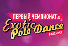 exotic-pole-dance-championship-2014-mini
