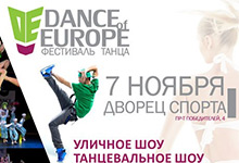 dance-of-europe-2015-anonsmini
