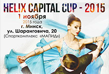 helix-capital-cup-2015-mini