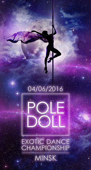 Pole Doll - чемпионат по Exotic Pole Dance