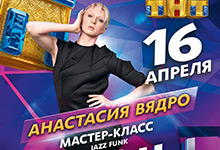 vyadro-jazz-funk-minsk-april