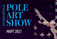 International Pole Art Show 2017