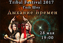gala-show-tribal-festival-2017-anons