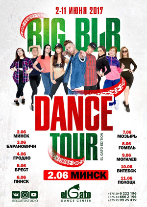 big-blr-dance-tour-2017-afisha
